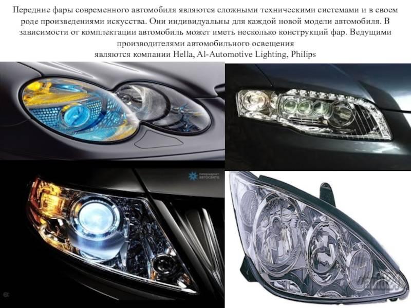 Газ или светодиоды? что такое матричные фары и чем они лучше ксеноновых | обслуживание | авто
