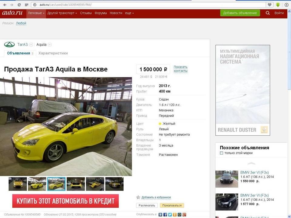 Покупка ТагАЗ Aquila: стоит ли это делать