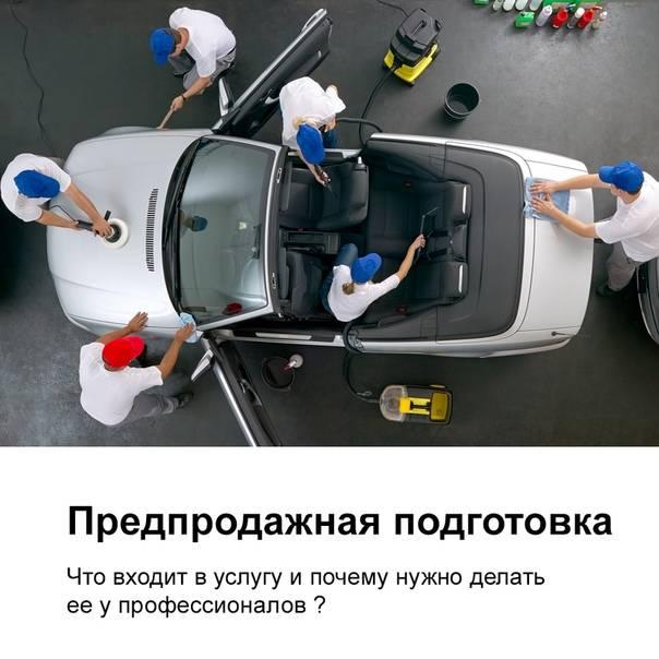 Что входит в предпродажную подготовку автомобиля – autohack