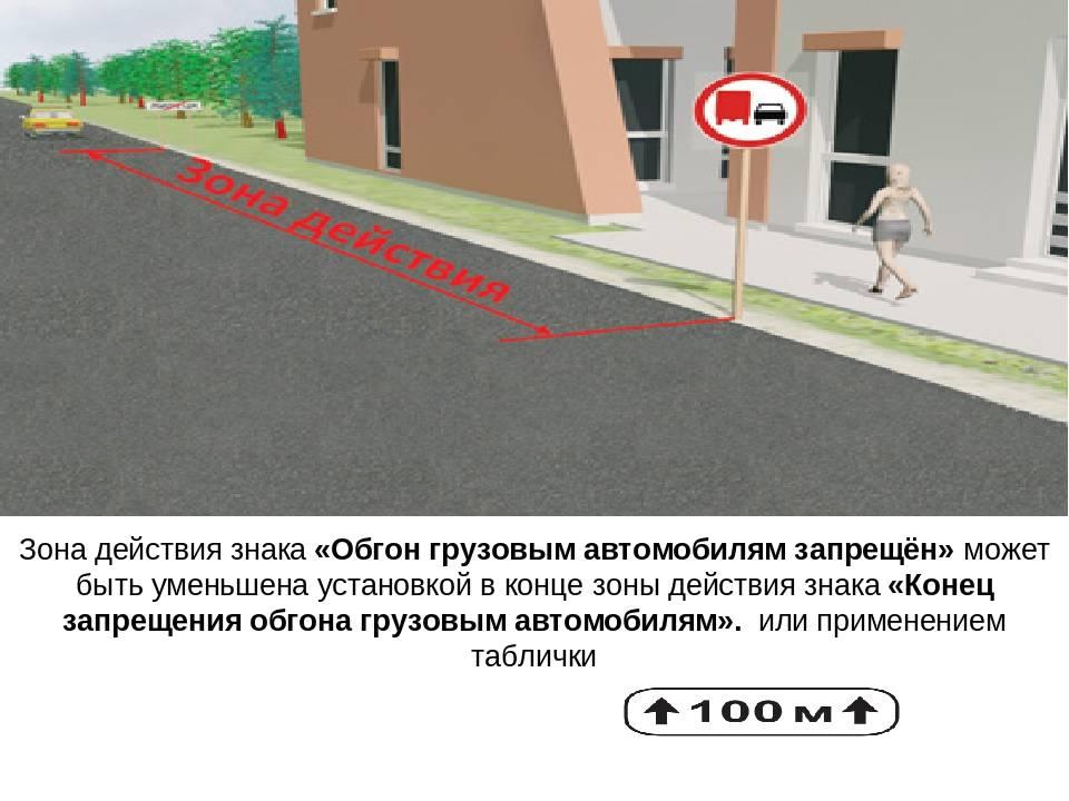 Знак «обгон запрещен» - штрафы в 2019 году, зона действия и особые условия » автоноватор