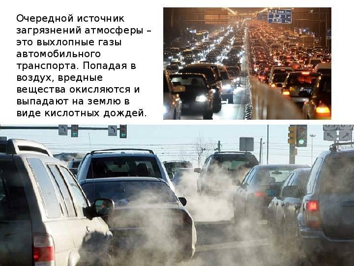 Названы автомобили, сильнее всего загрязняющие окружающую среду