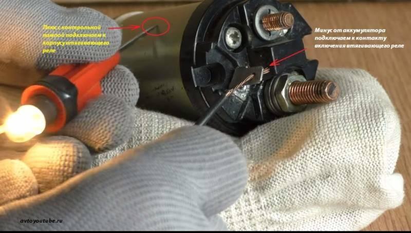 Как проверить стартер на аккумуляторе: проверка устройства на работоспособность, не снимая его с машины, и оценка снятого втягивающего реле в домашних условиях