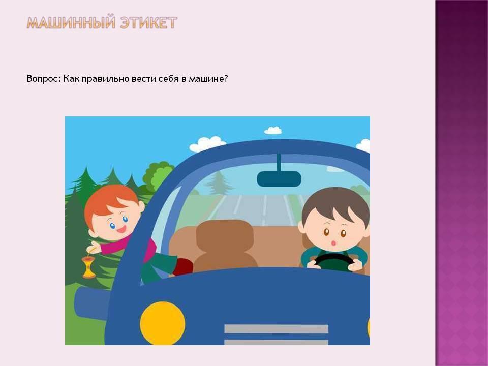 Какие удерживающие устройства для перевозки детей в автомобиле разрешены гибдд   pro100security