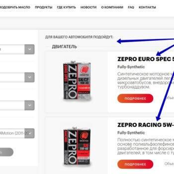 Подбор масла по марке автомобиля на онлайн-сервисах производителей