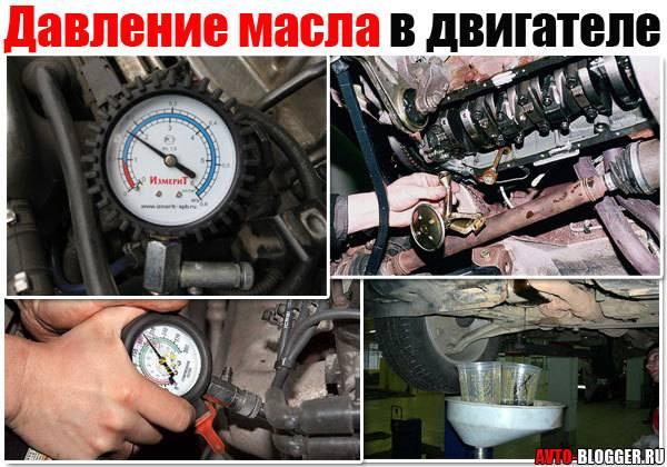 Давление масла в двигателе автомобиля