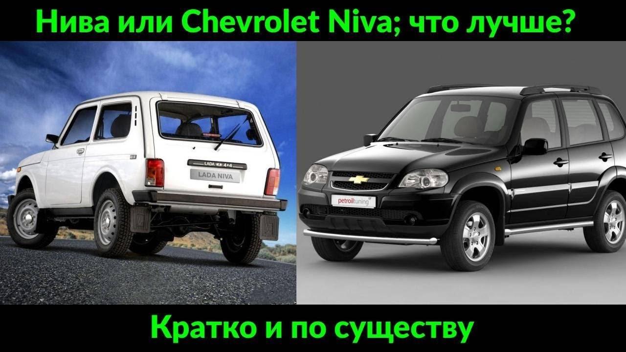 Два старика: сравнение «Шевроле Нива» и «Лада Нива»