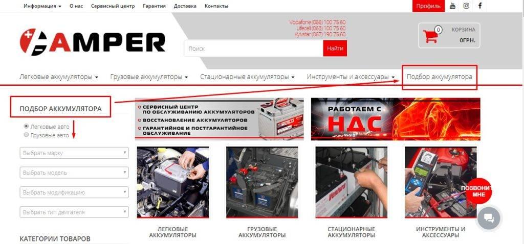 Аккумуляторы для легковых автомобилей. подбор акб по марке
