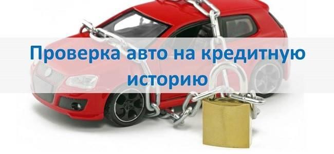 Где проверить автомобиль перед покупкой