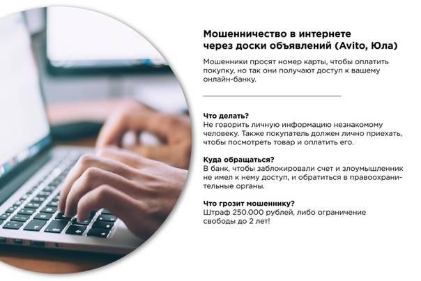 Черный список интернет магазинов: сайты мошенники - примеры мошеннических онлайн ресурсов