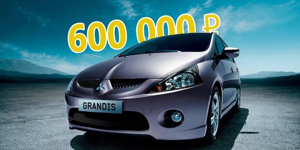 Какую машину купить за 600 тысяч рублей в 2021 году? • driver's talk