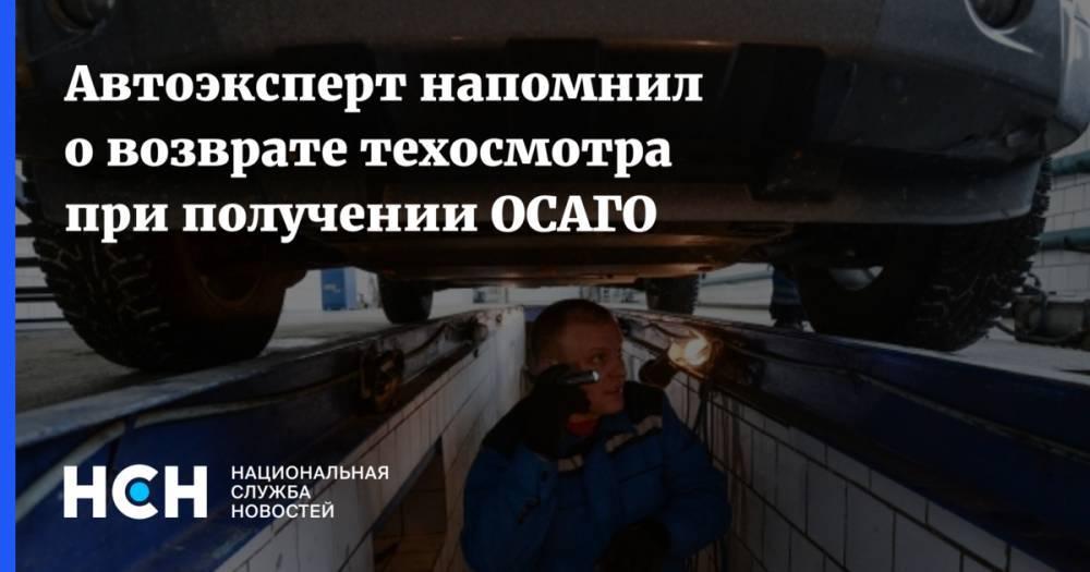 В России не будут ужесточать техосмотр
