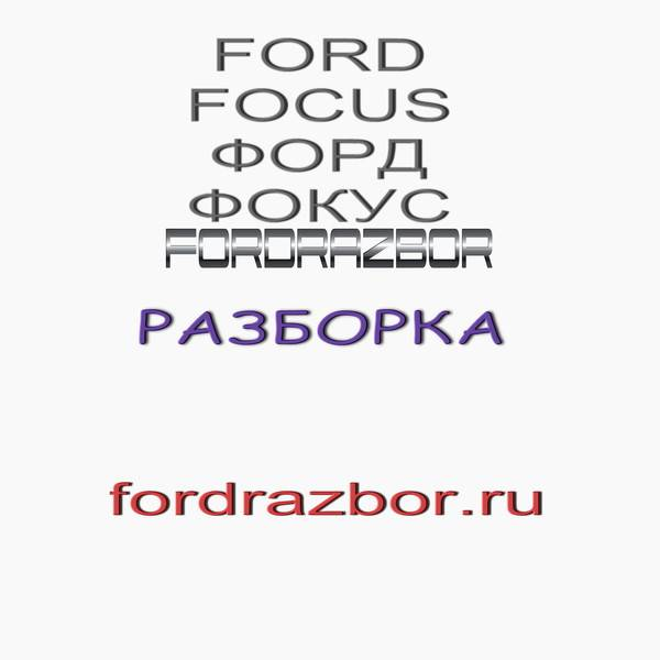Форд фокус 2 какой двигатель лучше брать. выбираем подержанный ford focus ii