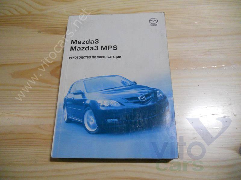 Книга по ремонту mazda 3 с 2013 года, читать введение онлайн