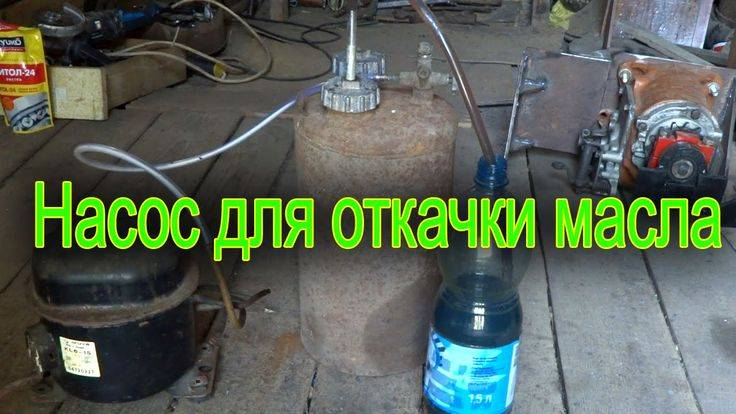 Насос для откачки масла из мотора. все о насосе для откачки масла из двигателя: делаем своими руками. долговечен ли насос