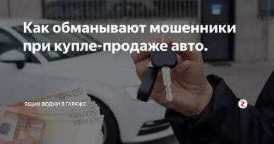 Мошенники придумали новую схему обмана покупателей при продаже авто с пробегом
