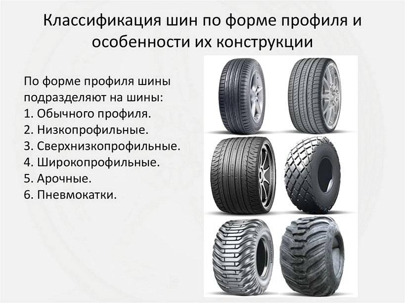 Как определить направление движения протектора шин