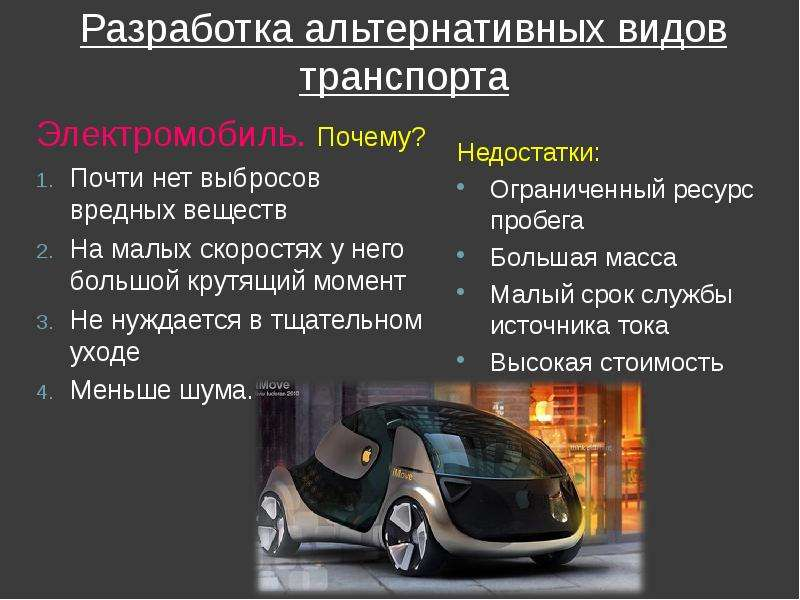 Преимущества электромобилей и их недостатки