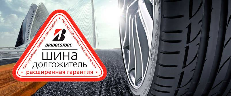 Расширенная гарантия nokian tyres