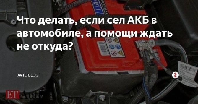 Как завести машину, если сел аккумулятор? завод с толкача на разных видах трансмиссии   аккумуляторы и батареи