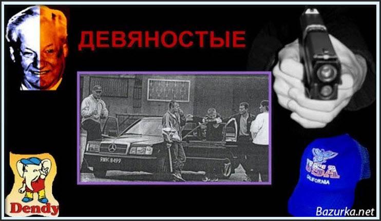 Как жилось российским бандитам в 90-х