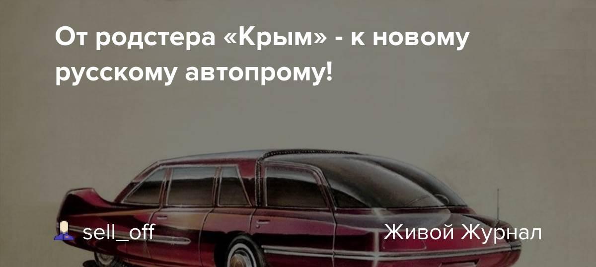 Фототелеграф  » самые громкие провалы российского автопрома