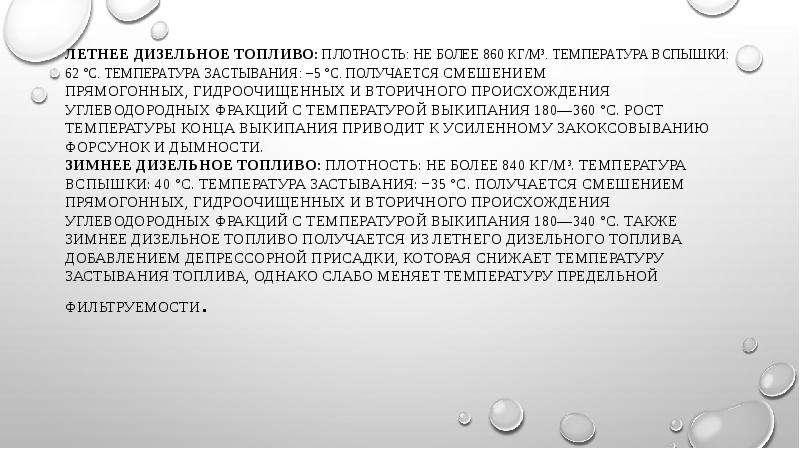 Плотность летнего и зимнего дизельного топлива: инструкция по проверке и нюансы | dorpex.ru