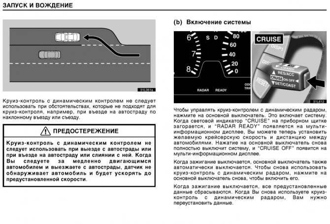 Круиз-контроль в автомобиле: что это такое, плюсы и минусы :: syl.ru