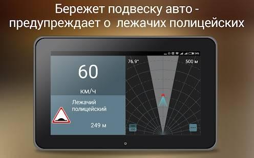 Скачать антирадар стрелка apk 5.87 (rus). радар-детектор с информацией о постах и камерах