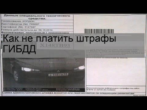 Погашение штрафов гибдд досрочно – автотоп