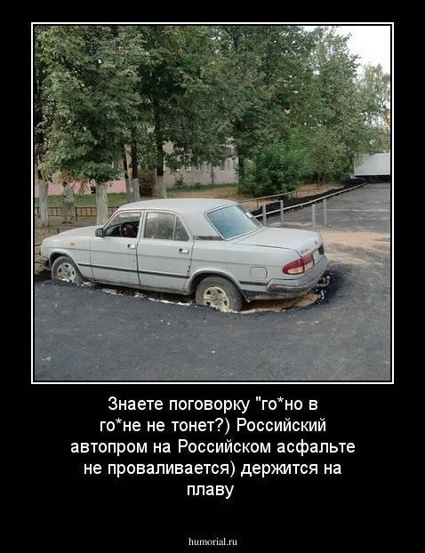 Провалы российского автопрома