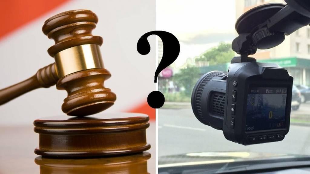 В каком случае показания автомобильного видеорегистратора м.б.использованы как доказательство в суде