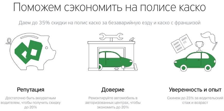 Быть аккуратным водителем – выгодно: как сэкономить на каско при помощи смартфона
