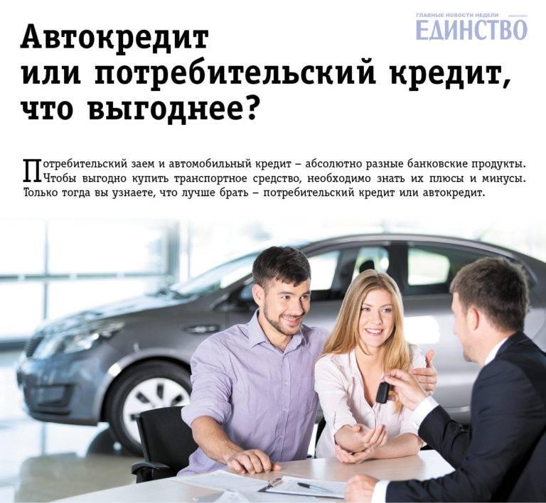 Где можно взять автокредит онлайн