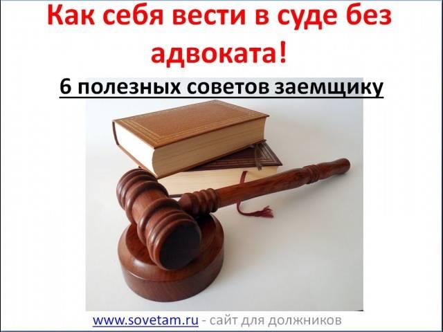 7 секретов успешного судебного выступления - сфера