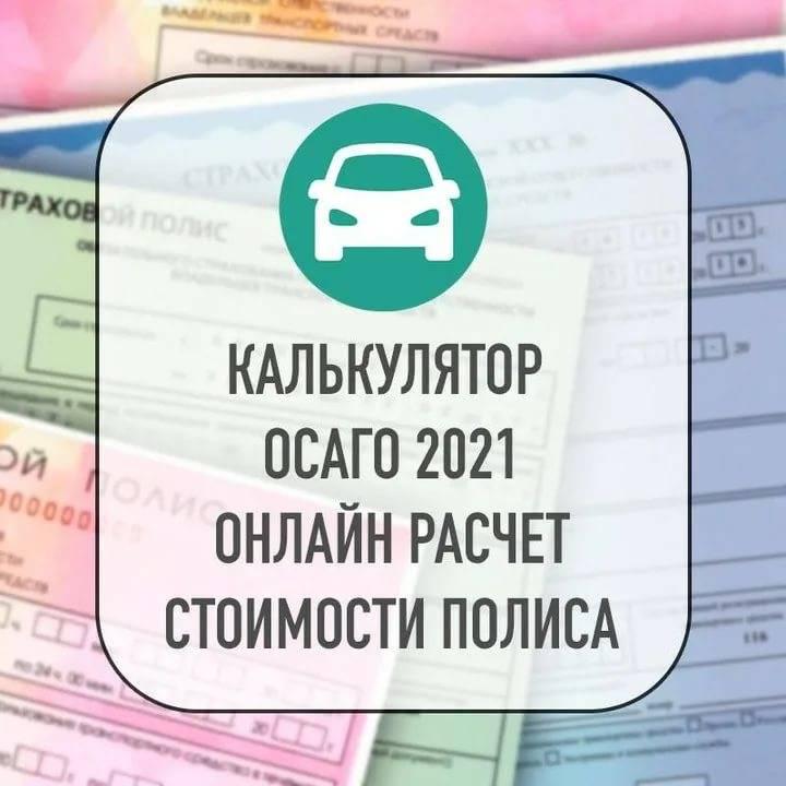Сколько стоит вписать в страховку водителя в 2021 году?