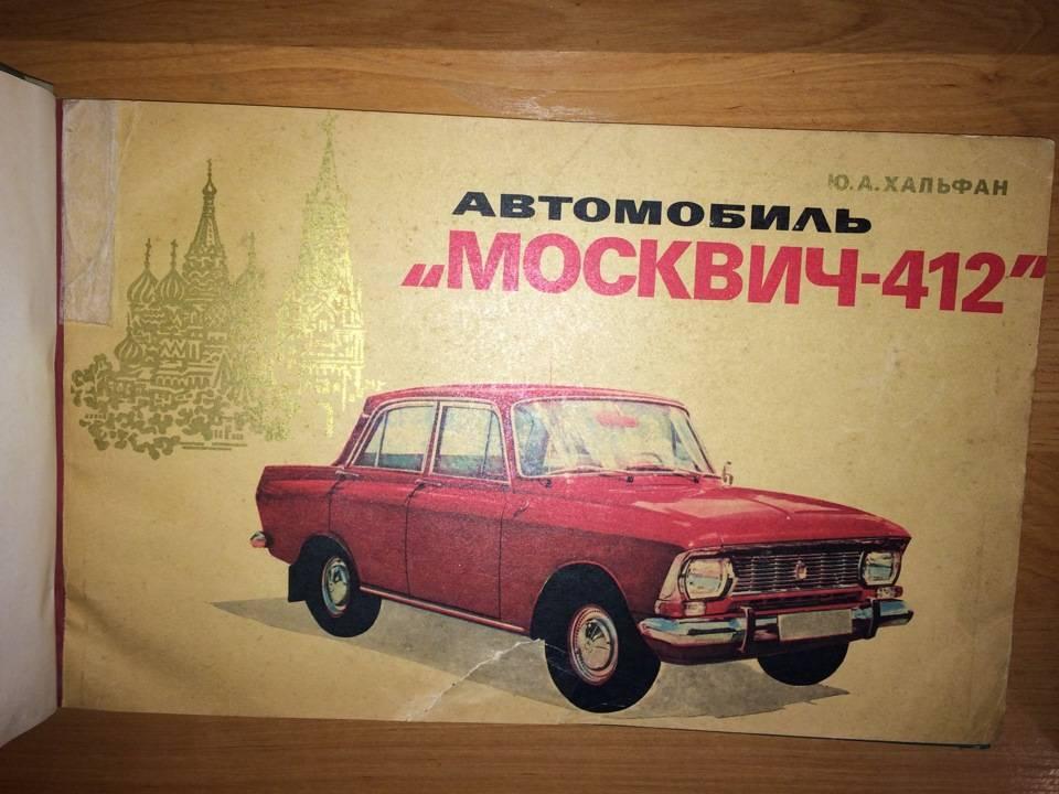 Москвич-412: друг простых советских граждан