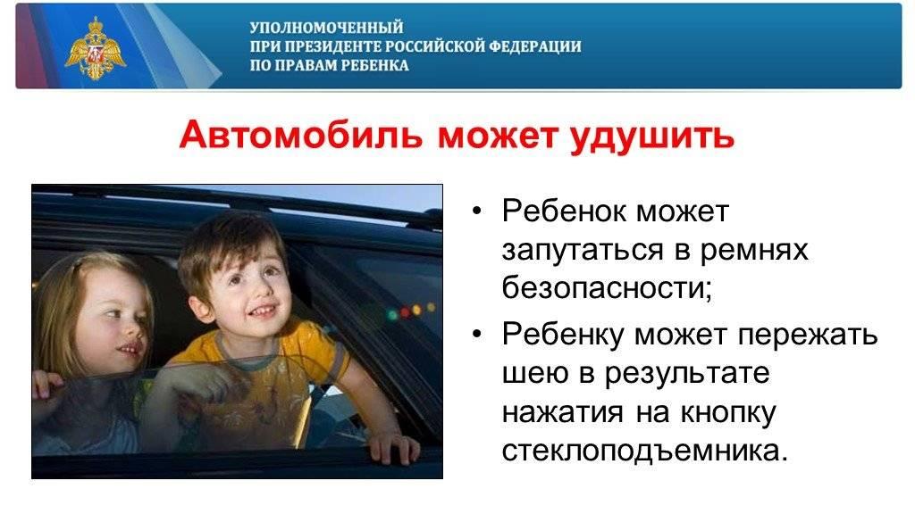 Правила безопасности в автомобиле для детей разного возраста