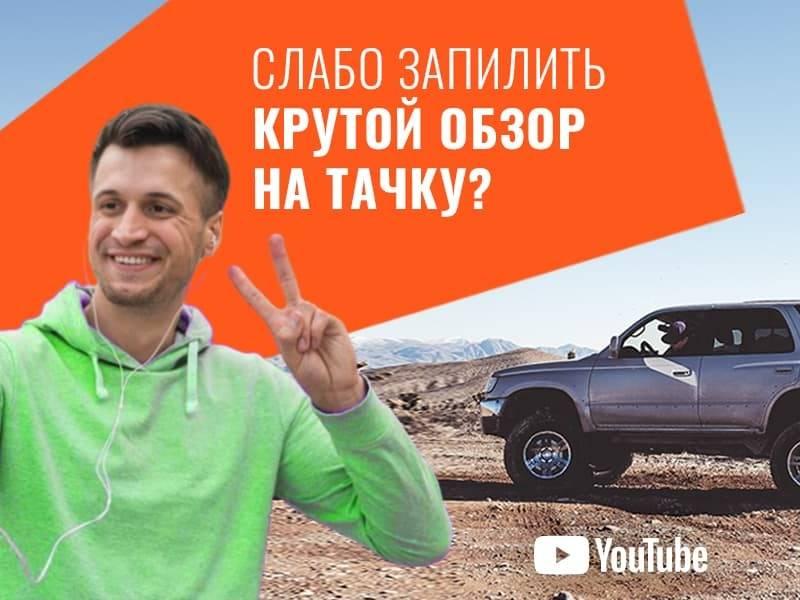 Конкурс на лучший автообзор на канале «Тебе водить»: кто прошел во второй тур