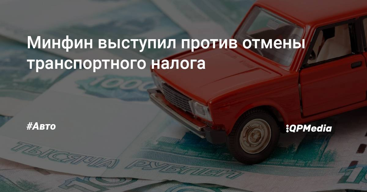 Налоги на автомобили: поощрить или погубить - zahav.ru автомир