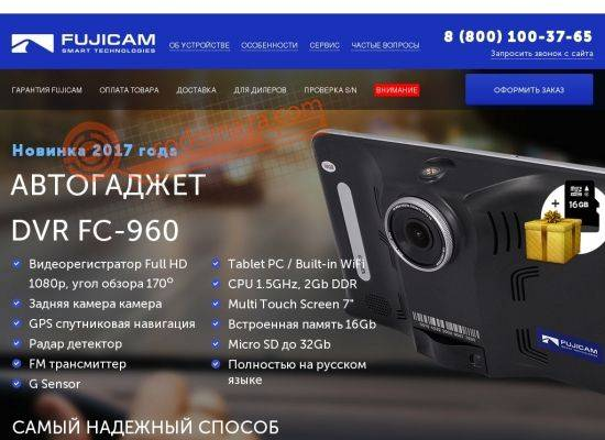 Новинка 2017 года. автогаджет dvr fc-950