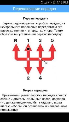 Как добиться плавной езды на механике - wikihow