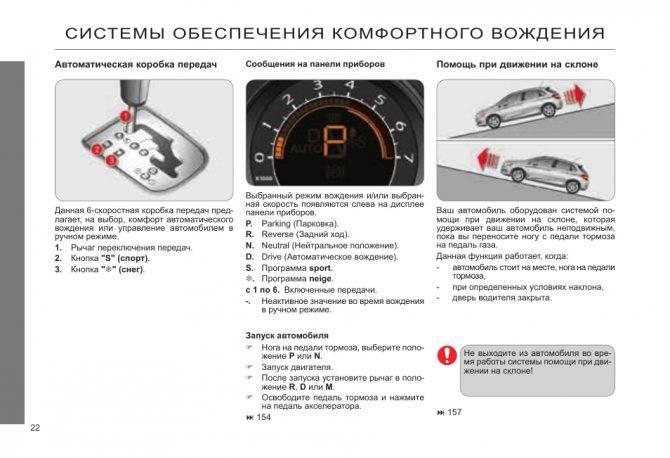 Инструкция к коробке автомат: как правильно пользоваться акпп, особенности вождения и правильная эксплуатация с фото и видео