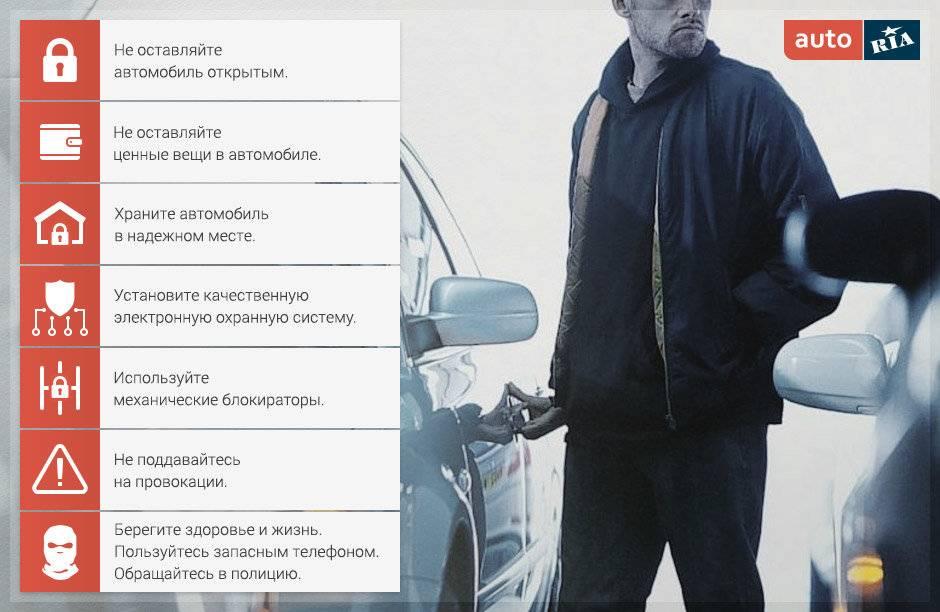 Способы угона авто - как вскрывают машины с сигнализацией - avtotachki