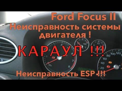 Неисправность системы esp форд фокус 2 причины