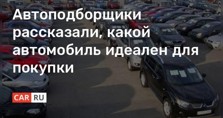 Как автоподборщики обманывают покупателей