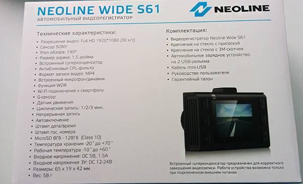 Обзор радар-детектора neoline x-cop 6000c | детекторы радаров | обзоры | клуб dns