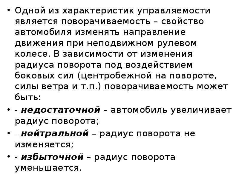 Почему происходит недостаточная поворачиваемость? - avtotachki