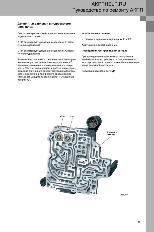 Блок мехатроник на дсг(mechatronic dsg) : особенности, неполадки, ремонт. что такое коробка дсг— преимущества и недостатки кпп двойного сцепления