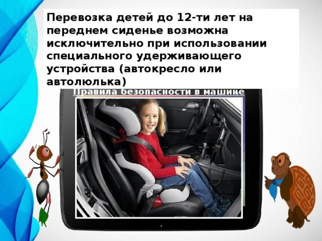 Как обеспечить безопасность детей в автомобиле