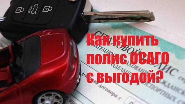Как сэкономить на осаго в 2021 году — застраховать машину дешевле и не переплачивать за полис
